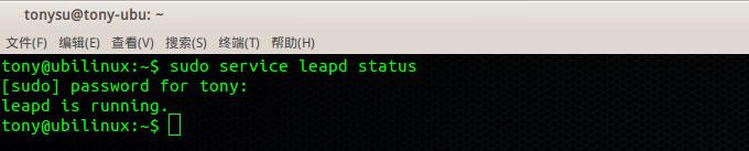 ubilinux 查看 leapd 运行状态